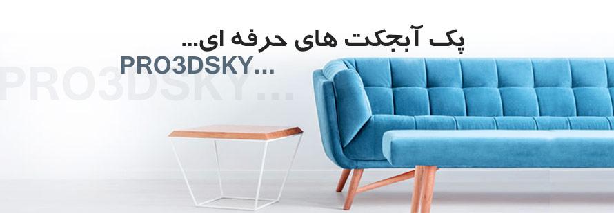 pro3dsky-2