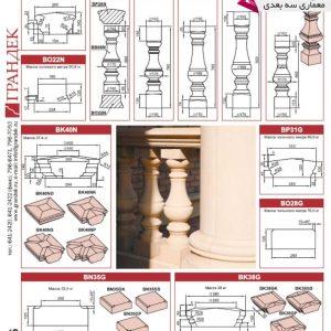 آبجکت نمای رومی