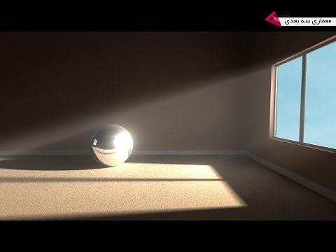 آموزش نورپردازی در تری دی مکس