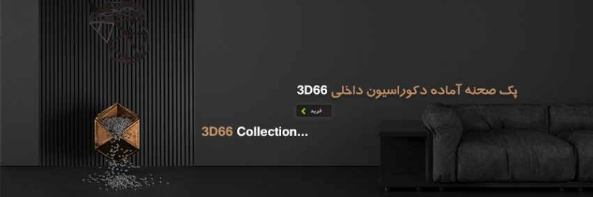 ۳d66-1